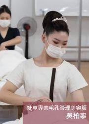婕亨專業毛孔管理美容師吳柏寧