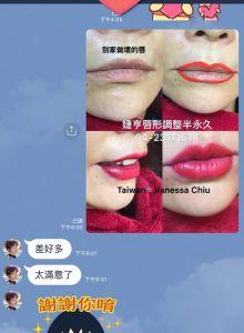 婕亨台中繡唇/紋唇/蜜糖唇