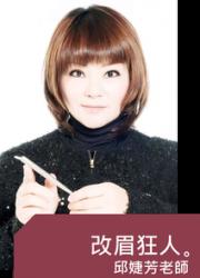改眉狂人-邱婕芳老師