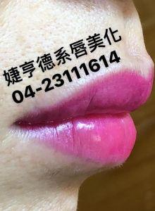 婕亨德系唇美化--台中繡唇/紋唇/蜜糖唇